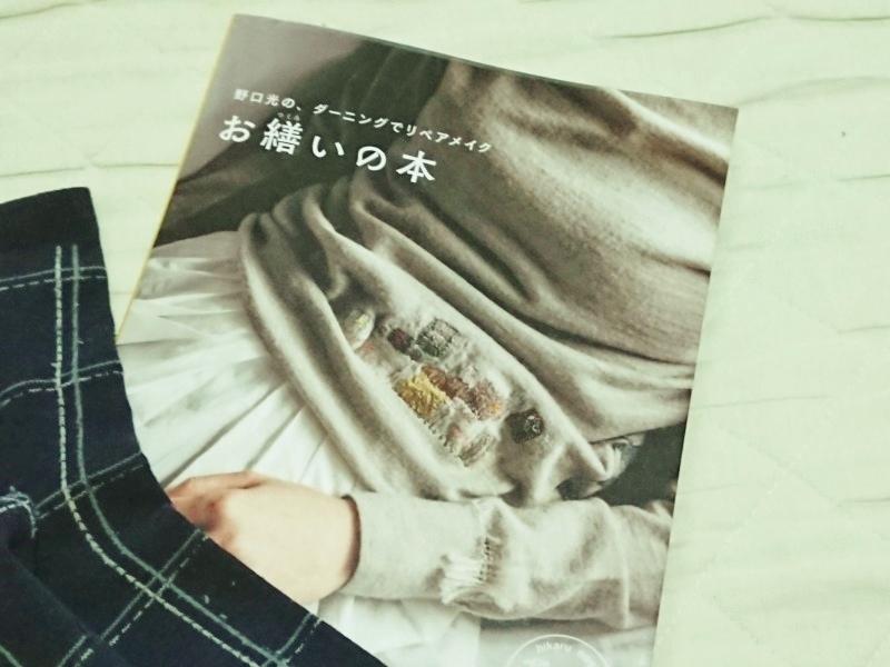 お繕いの本 表紙の写真