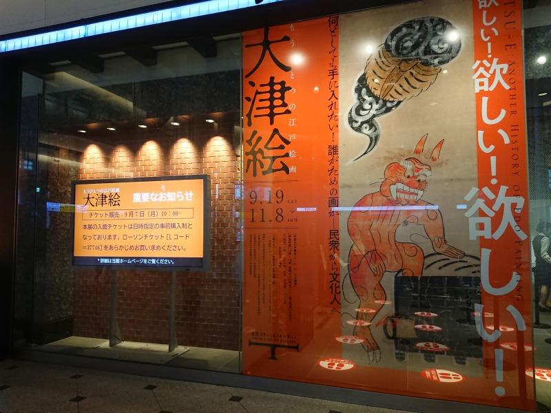 東京ステーションギャラリーの写真3