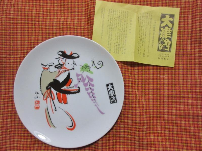 大津絵の絵皿