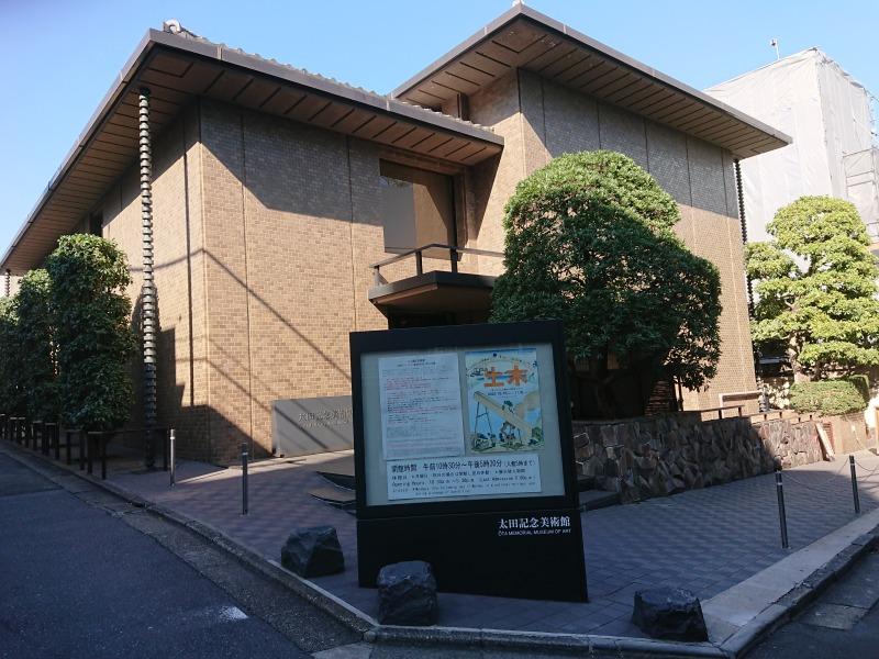 太田記念美術館全景写真