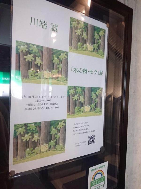 木の精・モク展 入口写真