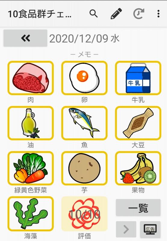 10種類食品群チェッカー画像2