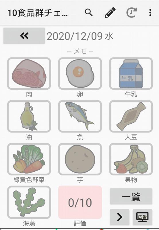 10種類食品群チェッカー画像1