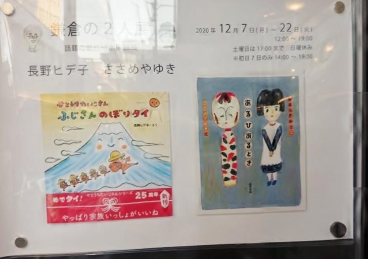鎌倉の二人展