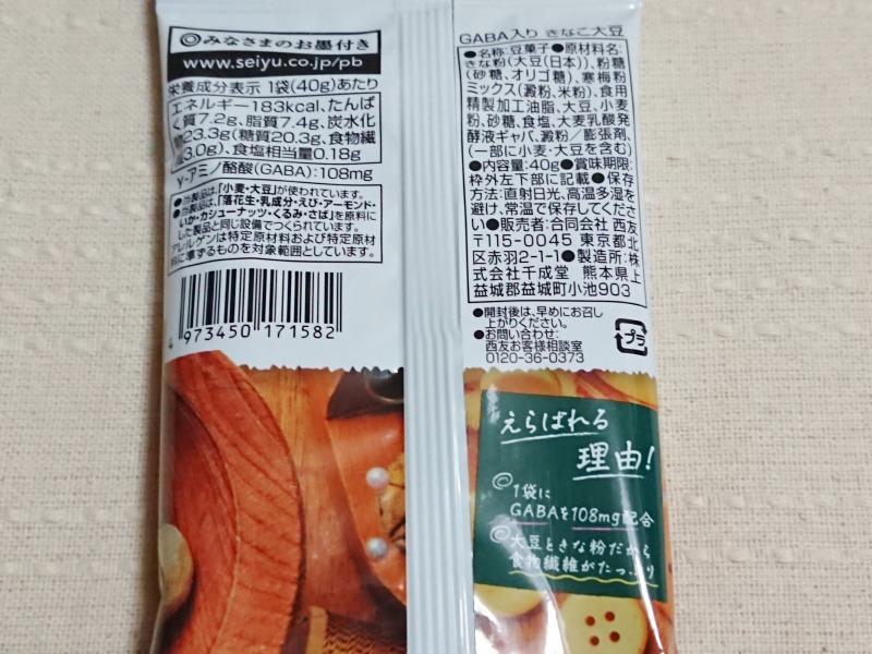 きなこ大豆のお菓子 原材料表示