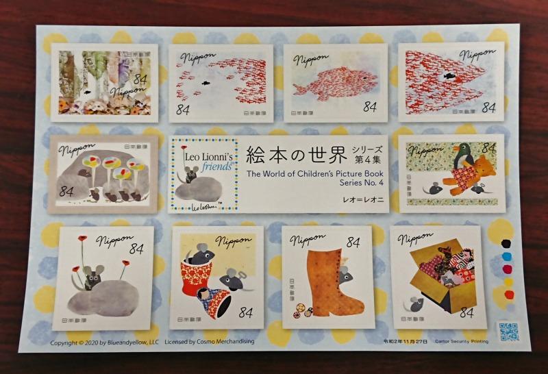切手 世界の絵本シリーズレオ・レオニ