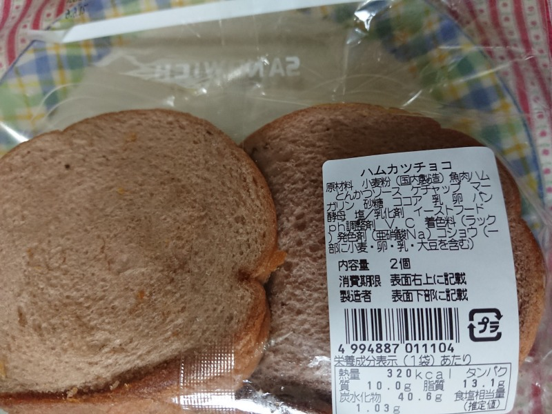 サンドウィッチの材料表示