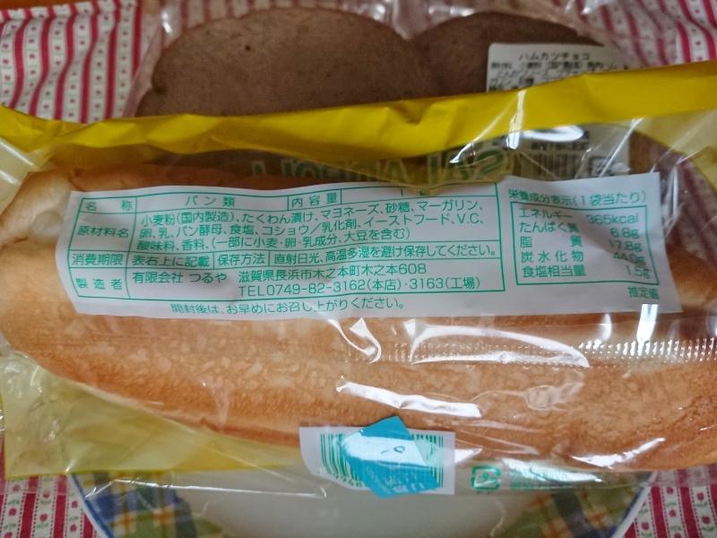 サラダパンの材料表示