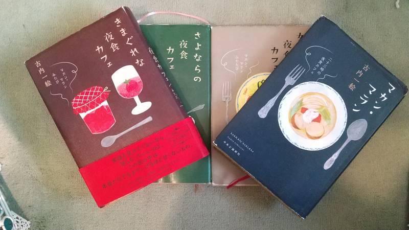 マカンマラン二十三時の夜食カフェの本
