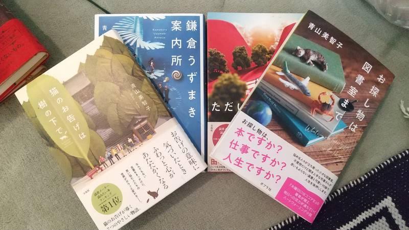 青山美智子さんの本の画像