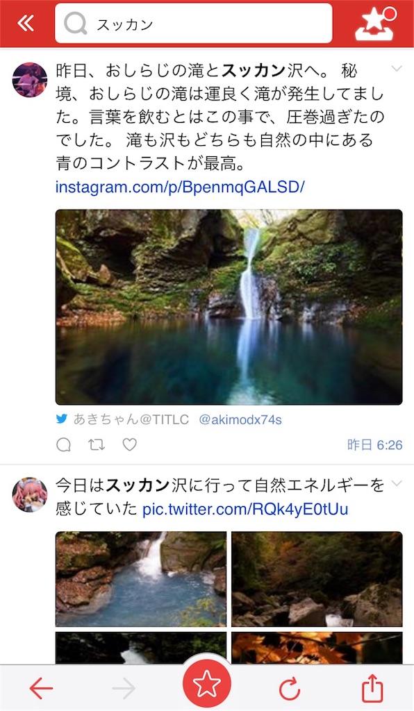 f:id:hanak50kamoto:20181030180034j:image
