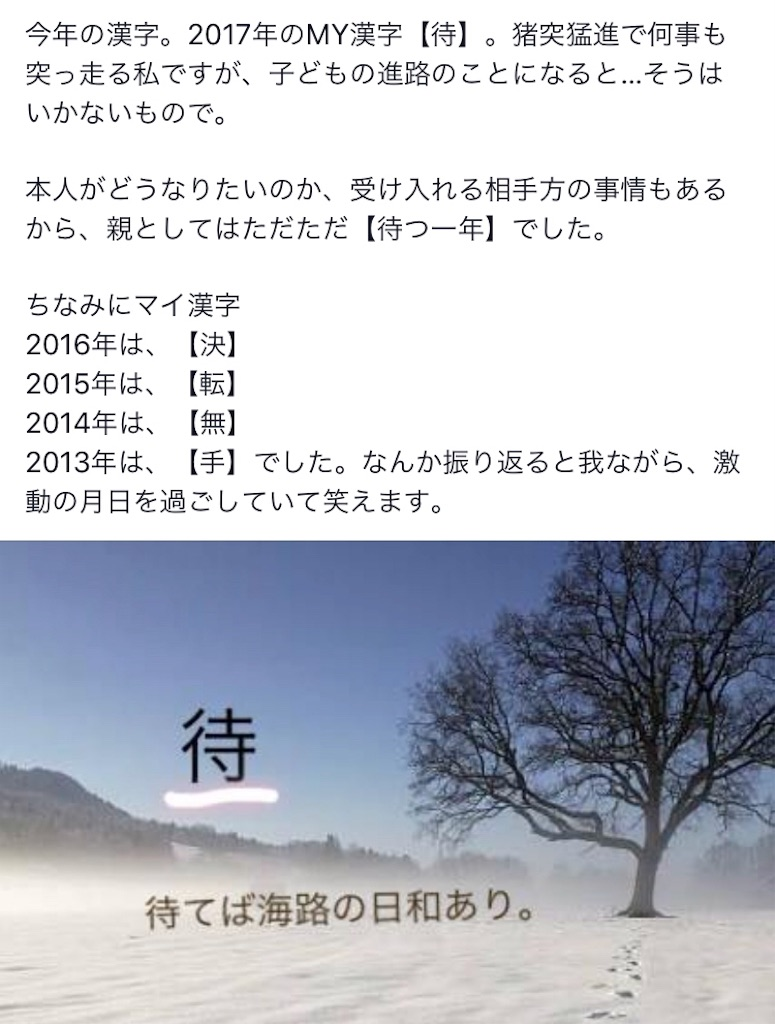f:id:hanak50kamoto:20181211194327j:image