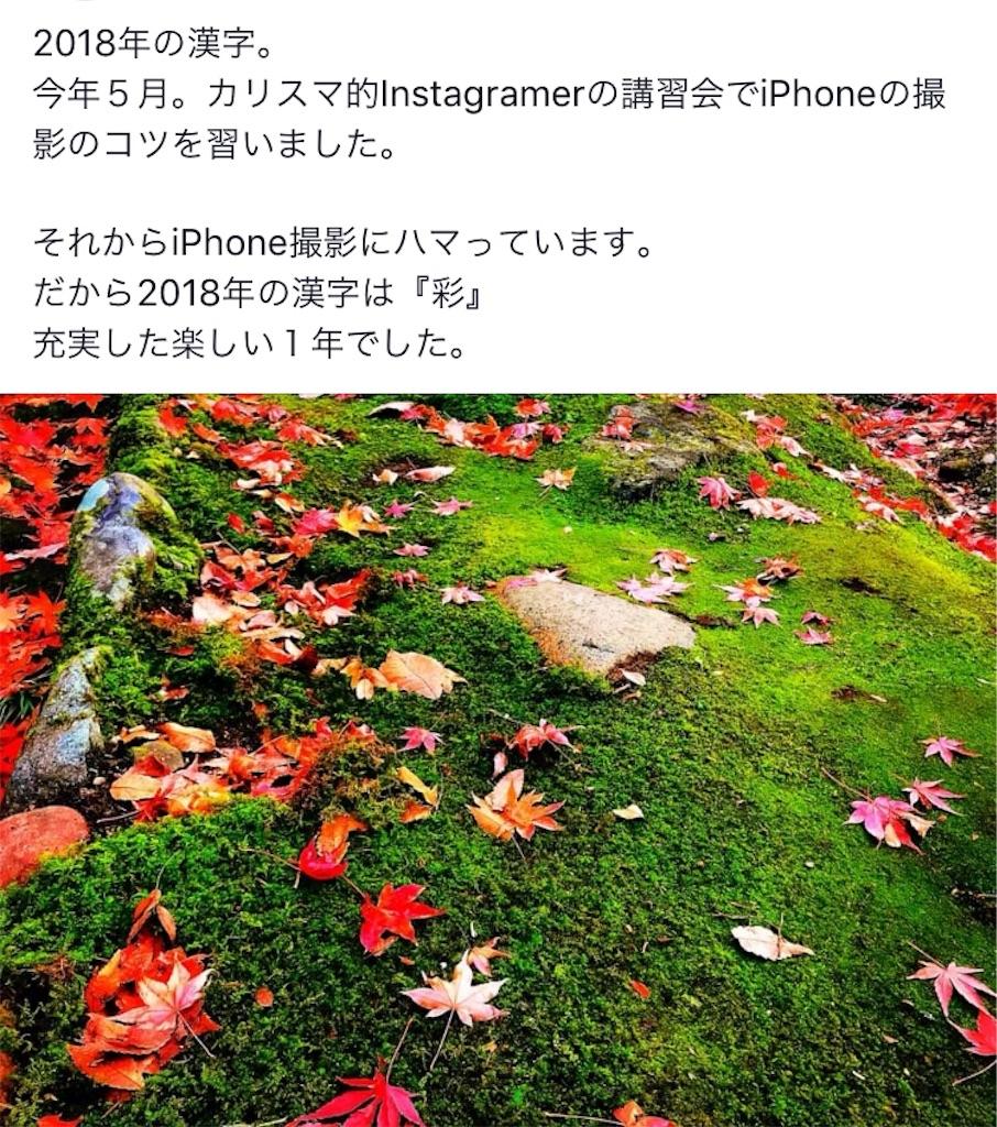 f:id:hanak50kamoto:20181211211840j:plain