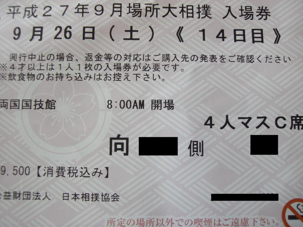 f:id:hanakabu:20150930084458j:plain