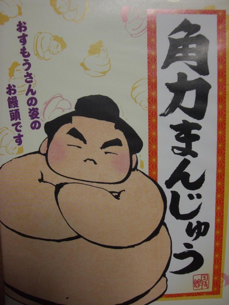 f:id:hanakabu:20150930090037j:plain