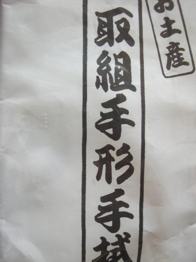 f:id:hanakabu:20150930091003j:plain