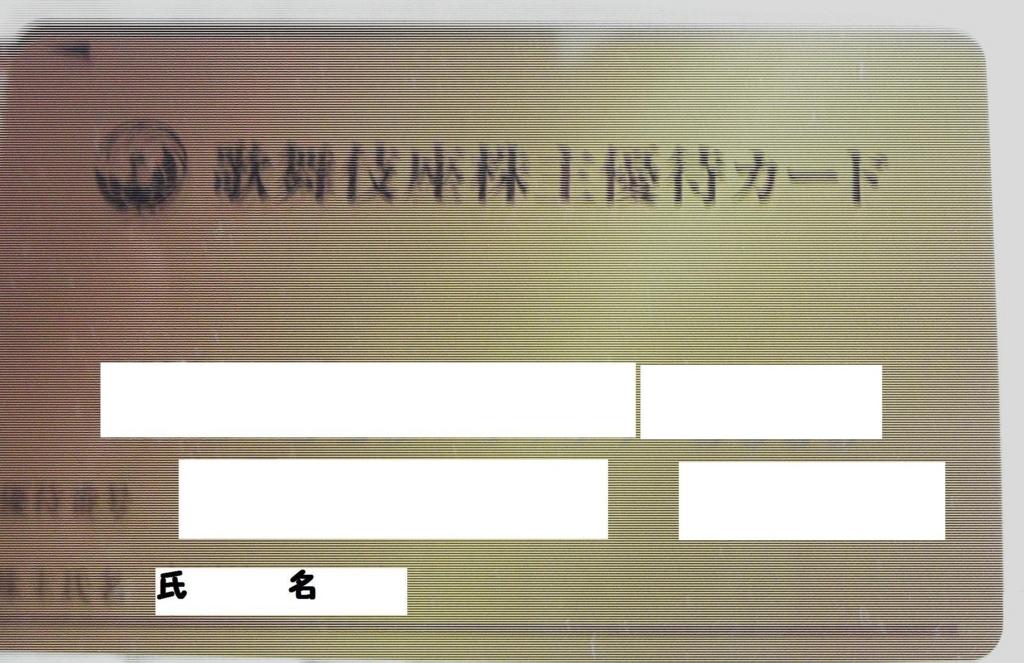 f:id:hanakabu:20160725111358j:plain