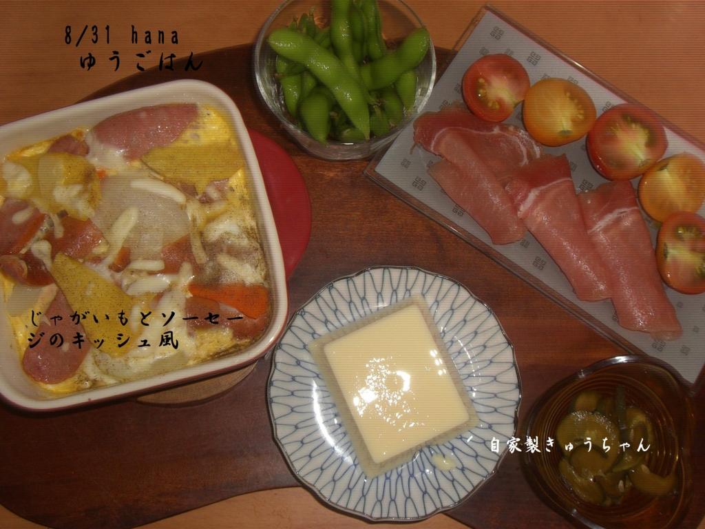 f:id:hanakabu:20160901063327j:plain