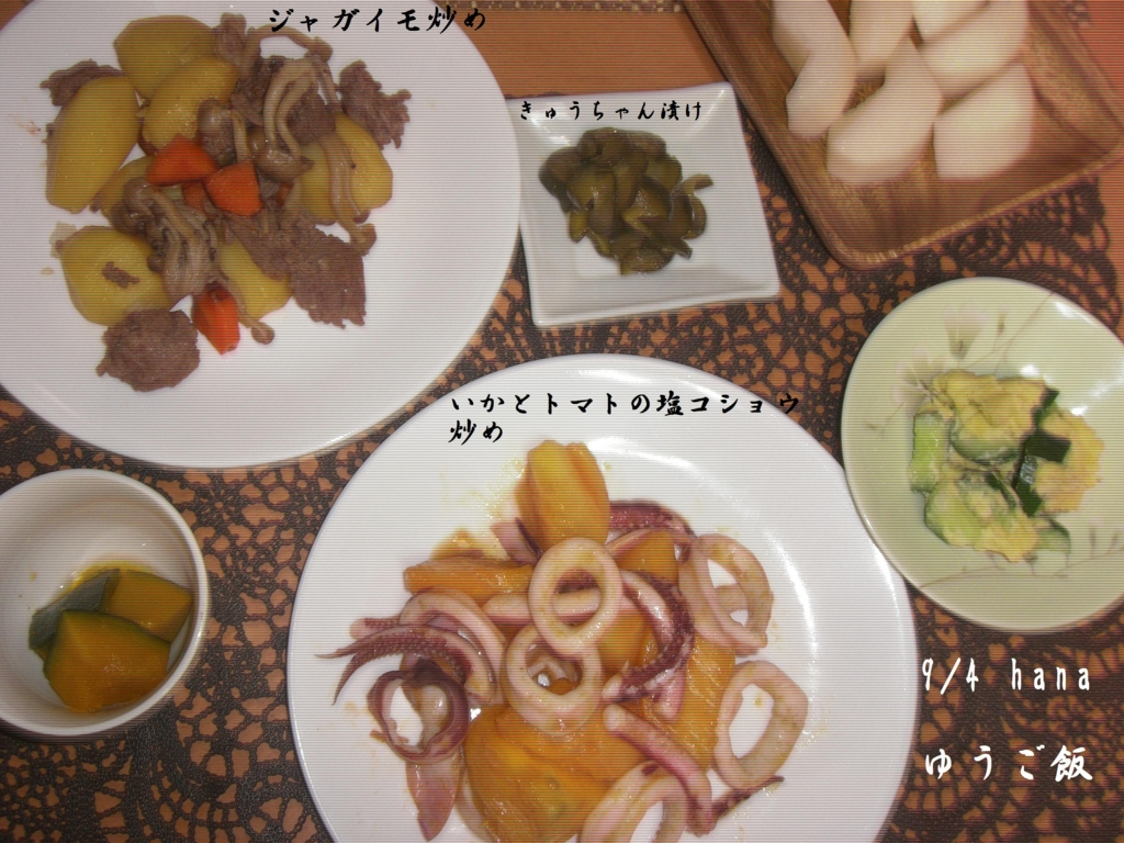 f:id:hanakabu:20160905082931j:plain