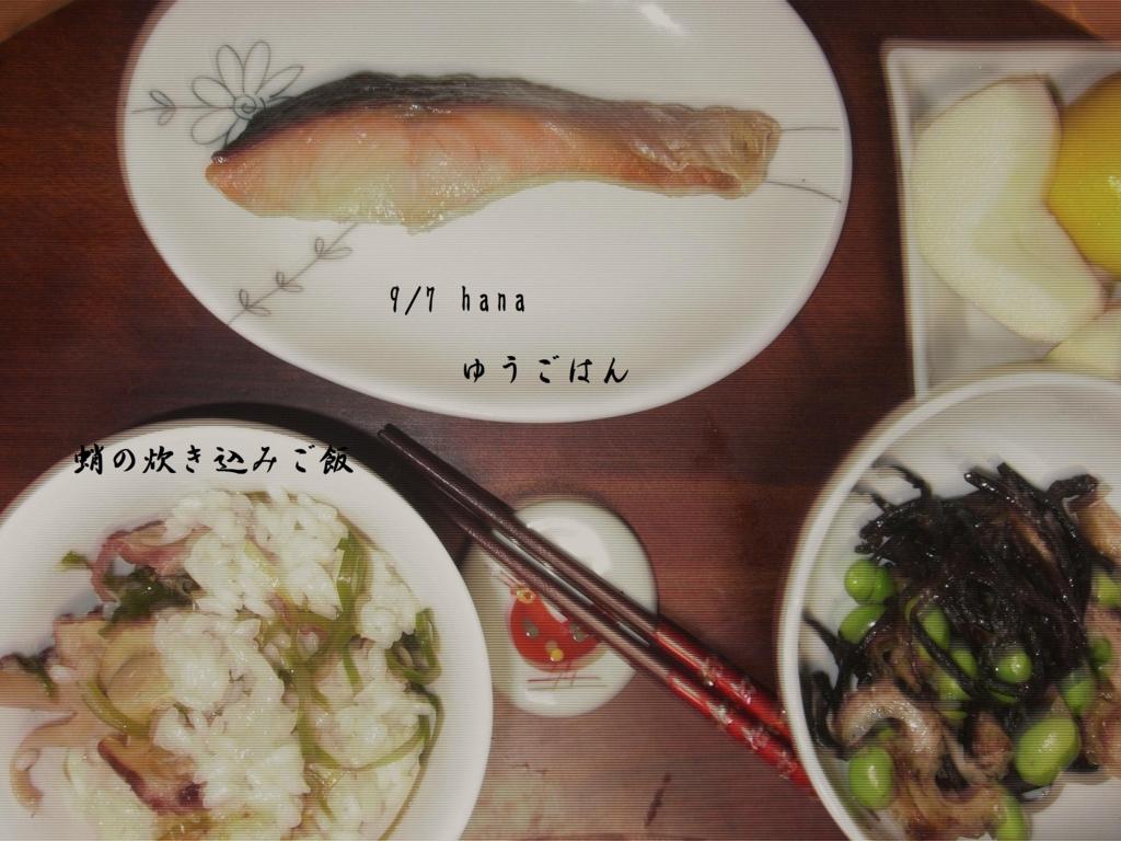 f:id:hanakabu:20160908081622j:plain