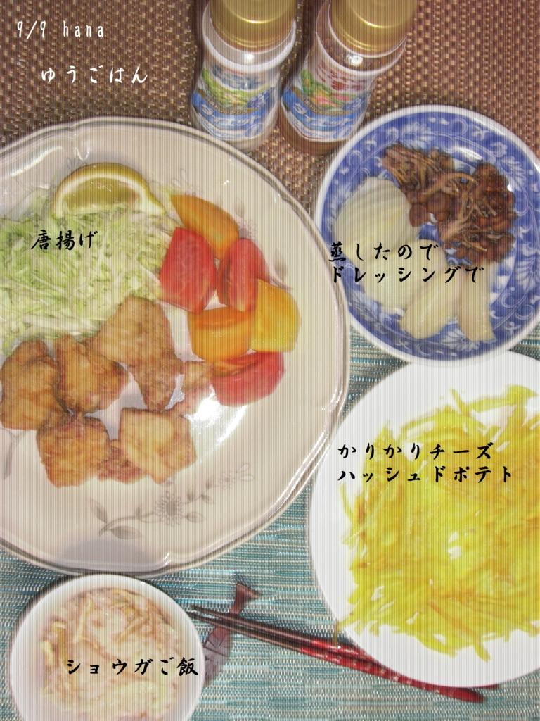 f:id:hanakabu:20160909212433j:plain
