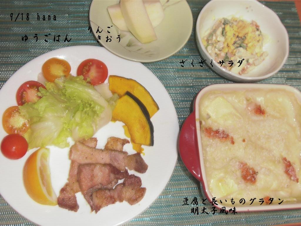f:id:hanakabu:20160918201808j:plain