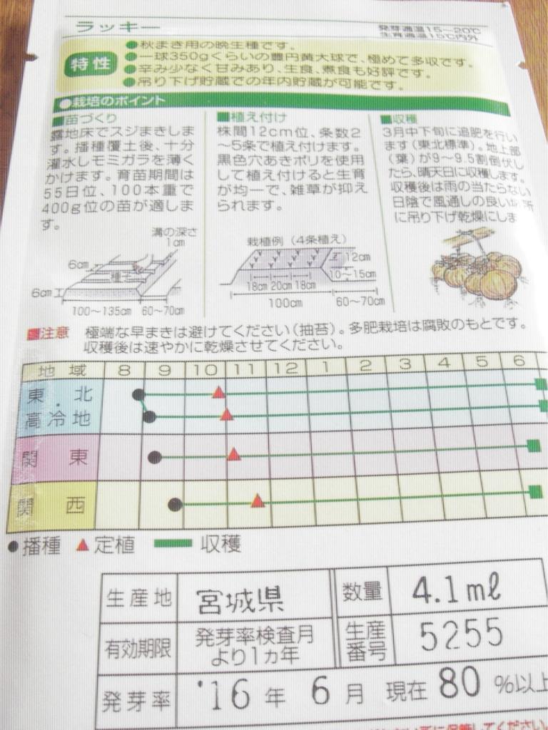 f:id:hanakabu:20160921215844j:plain