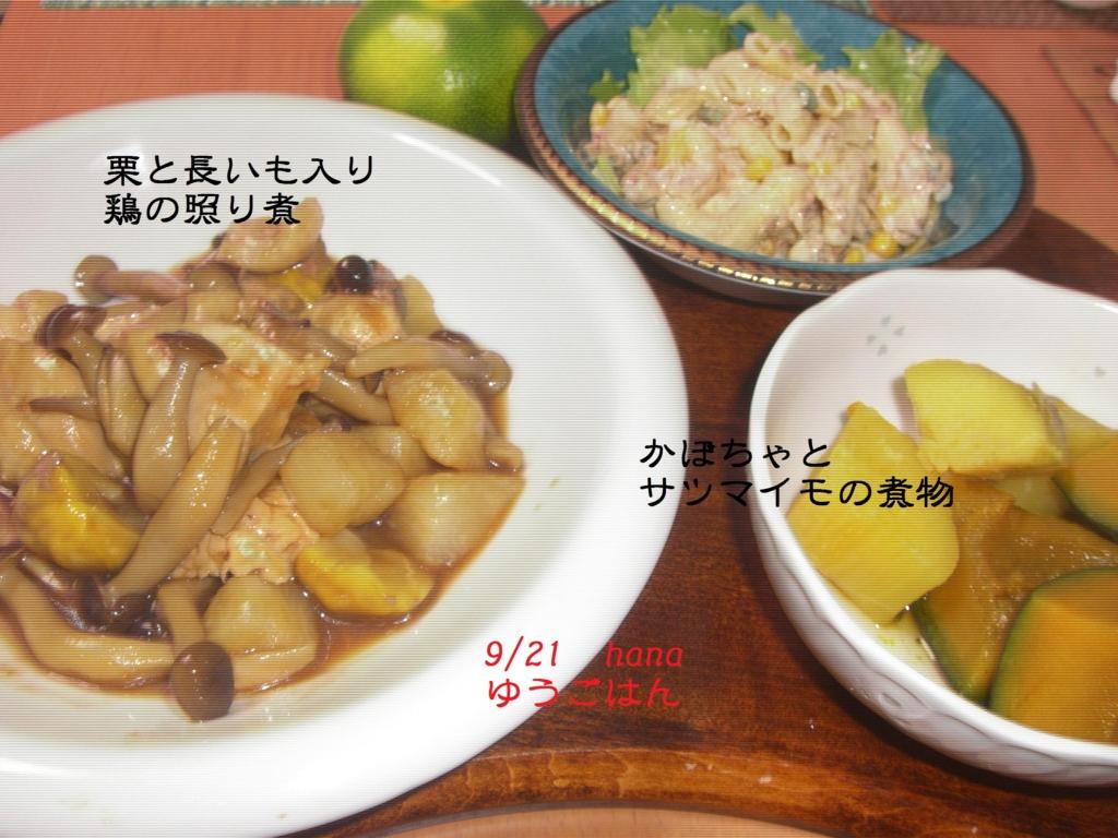 f:id:hanakabu:20160921220306j:plain