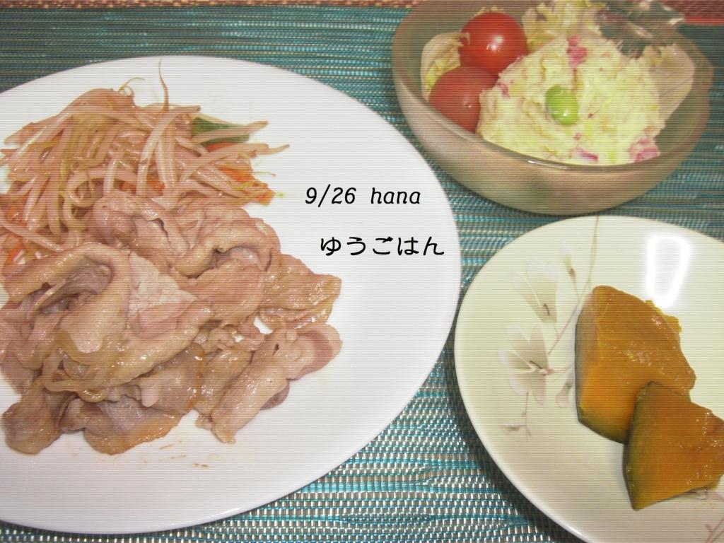 f:id:hanakabu:20160926214101j:plain