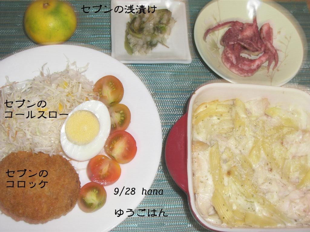 f:id:hanakabu:20160929091748j:plain