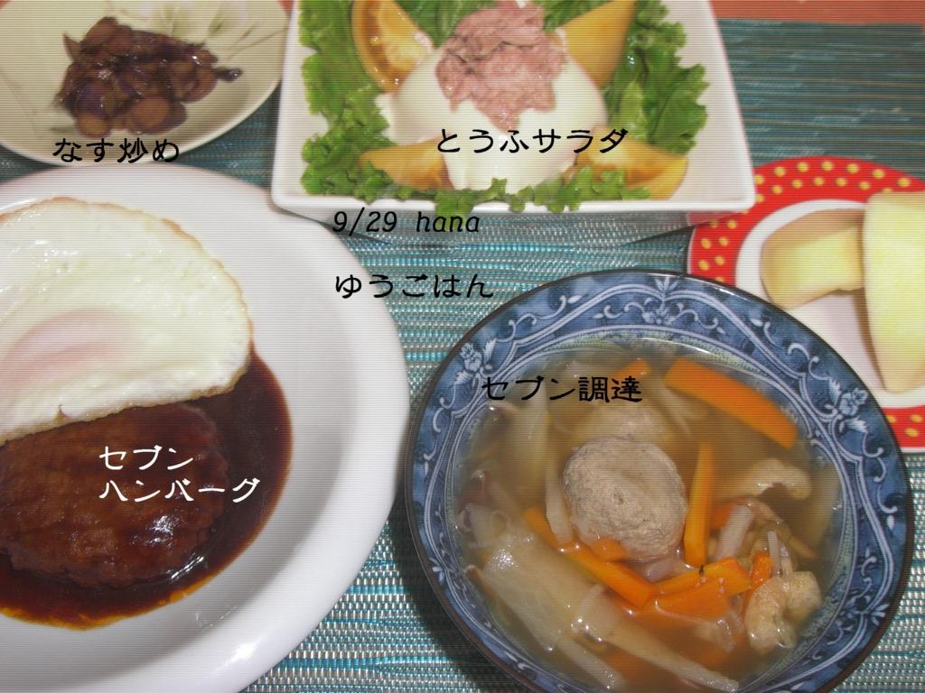 f:id:hanakabu:20160930115737j:plain