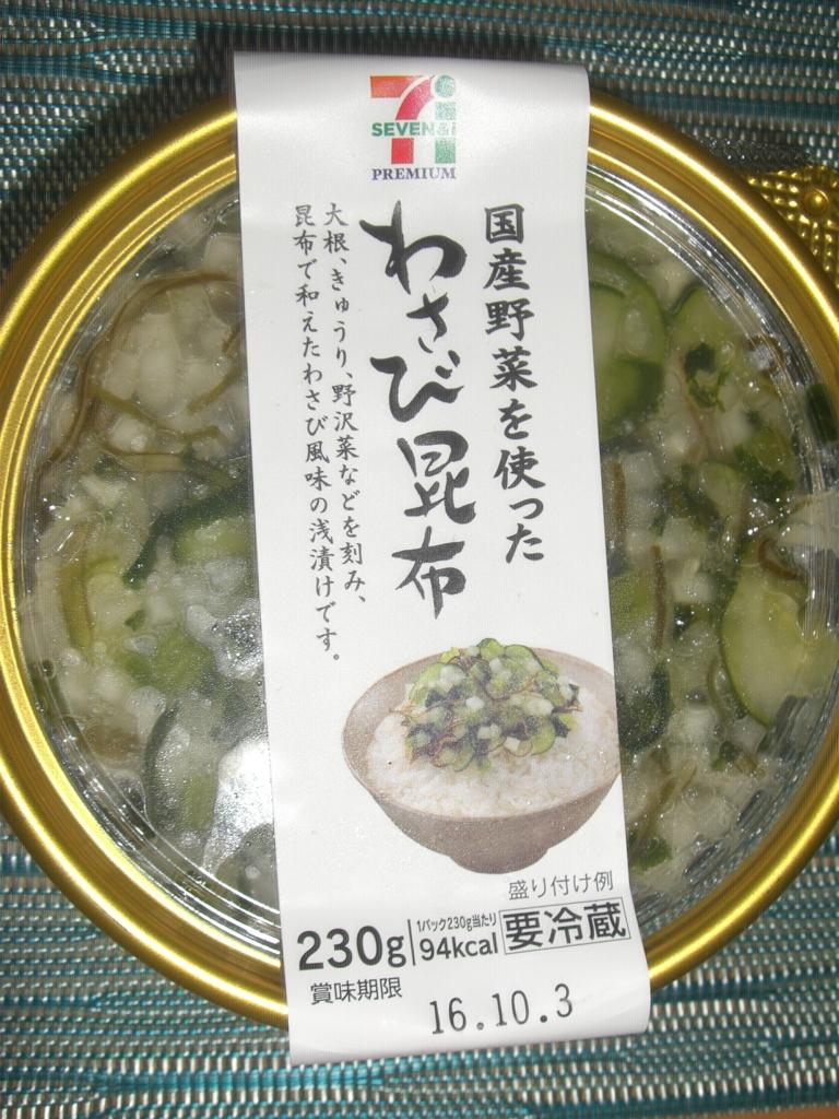 f:id:hanakabu:20160930115857j:plain