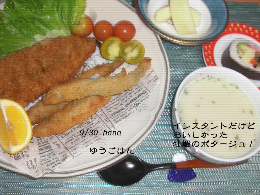 f:id:hanakabu:20161001095049j:plain