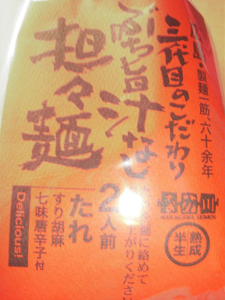 f:id:hanakabu:20161008175321j:plain