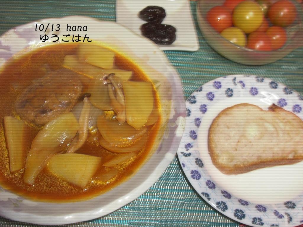 f:id:hanakabu:20161014094746j:plain