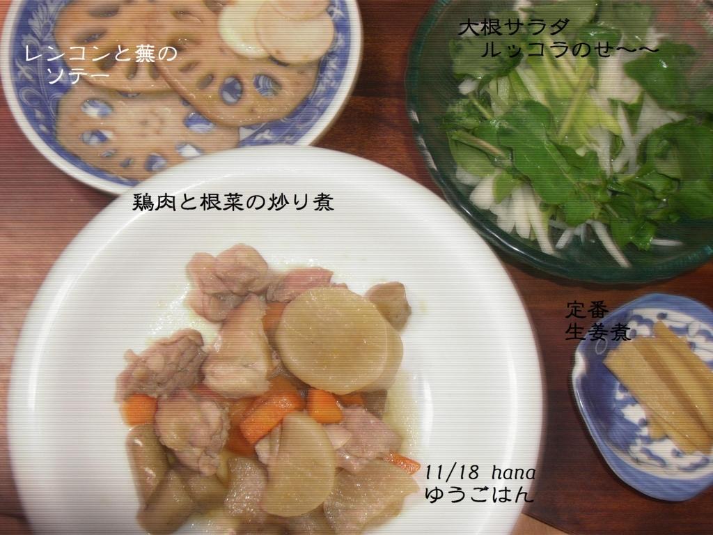 f:id:hanakabu:20161119004632j:plain