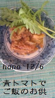 f:id:hanakabu:20161206154724j:plain