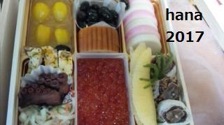 f:id:hanakabu:20170101215854j:plain