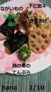 f:id:hanakabu:20170110211238j:plain