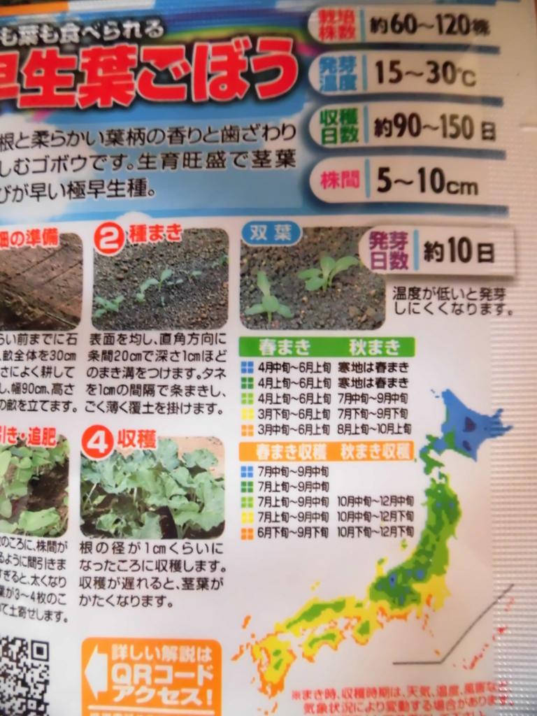 f:id:hanakabu:20170528114012j:plain