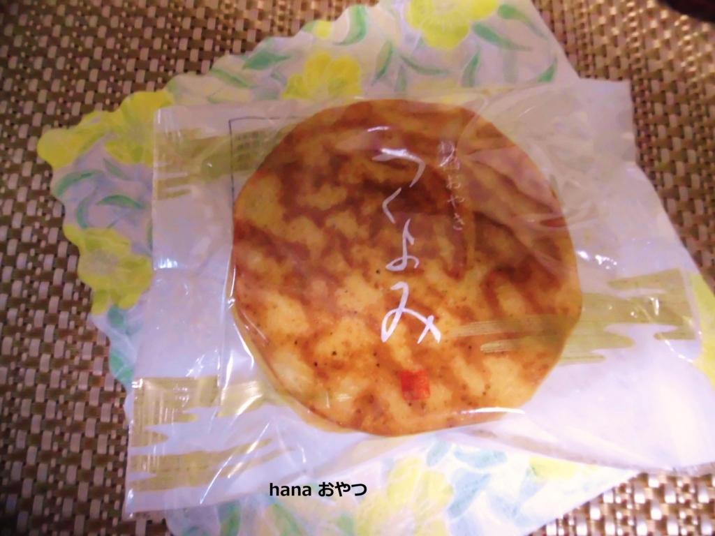 f:id:hanakabu:20170528114403j:plain