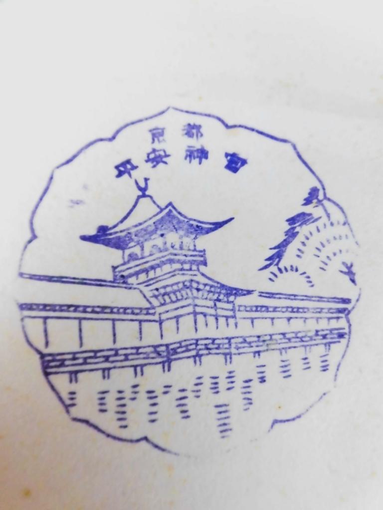 f:id:hanakabu:20170811101802j:plain