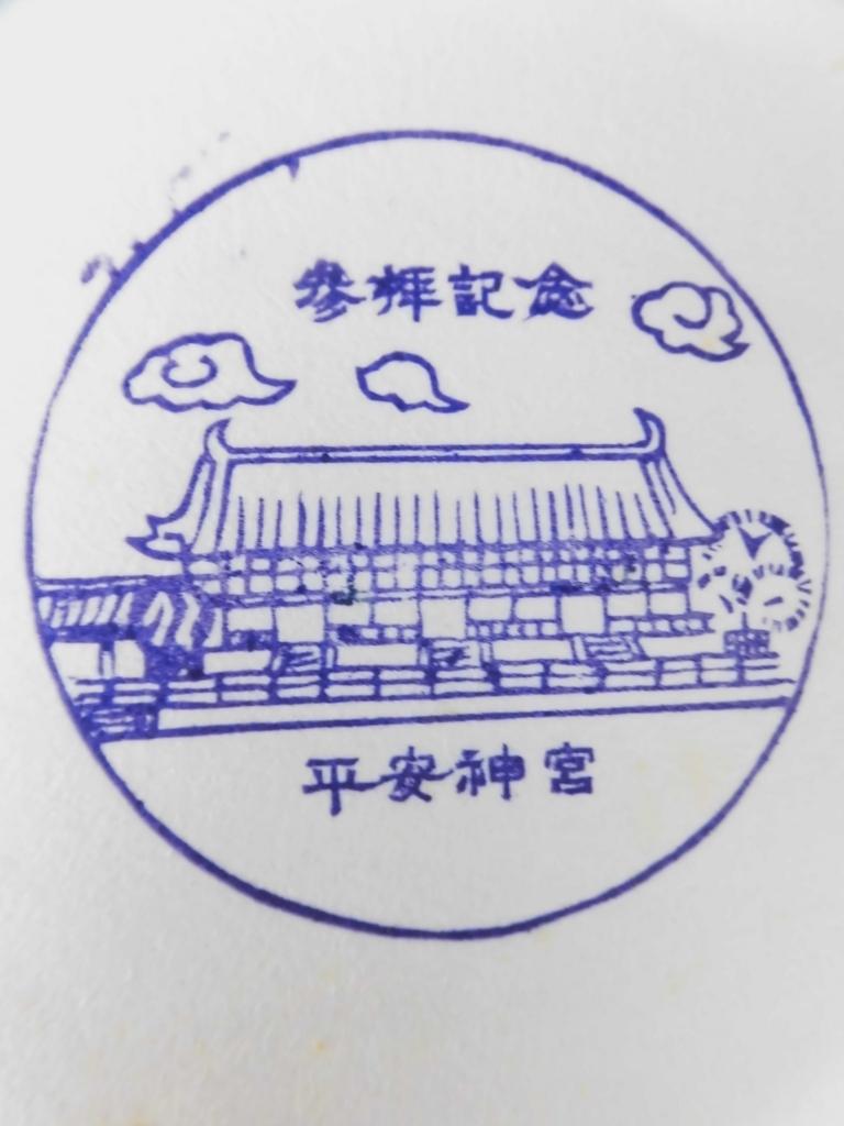 f:id:hanakabu:20170811101843j:plain