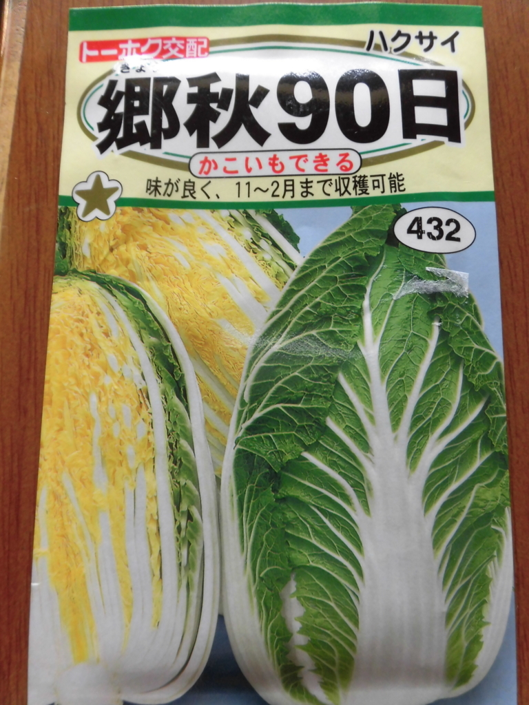f:id:hanakabu:20170914141137j:plain