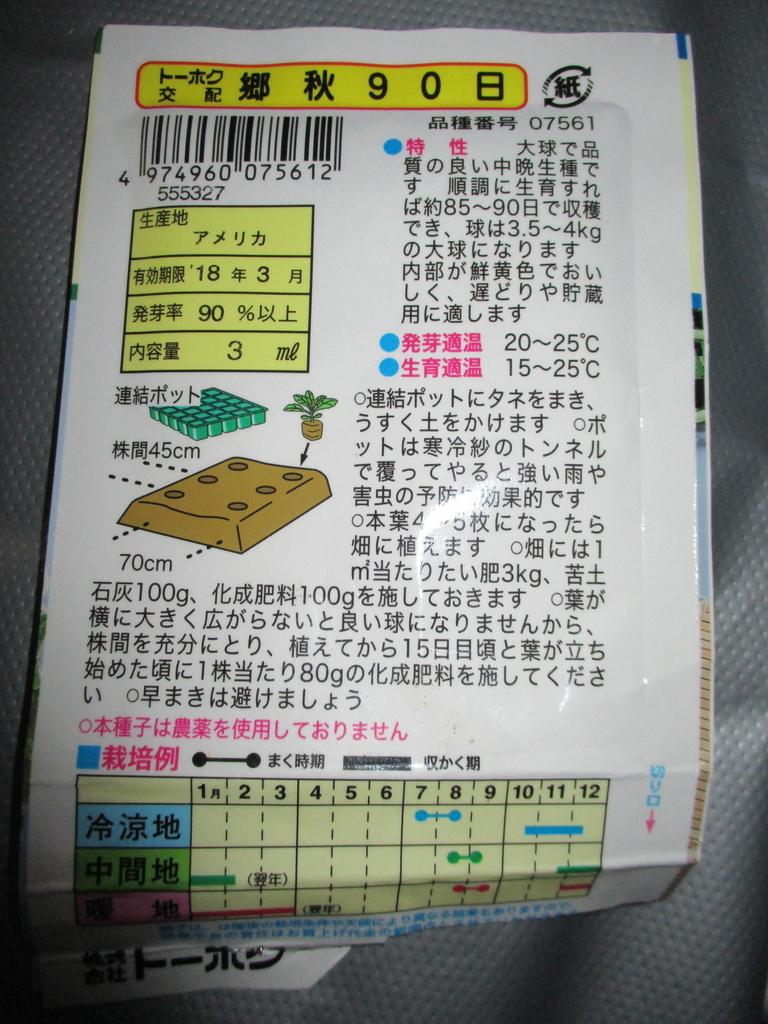 f:id:hanakabu:20180926055746j:plain