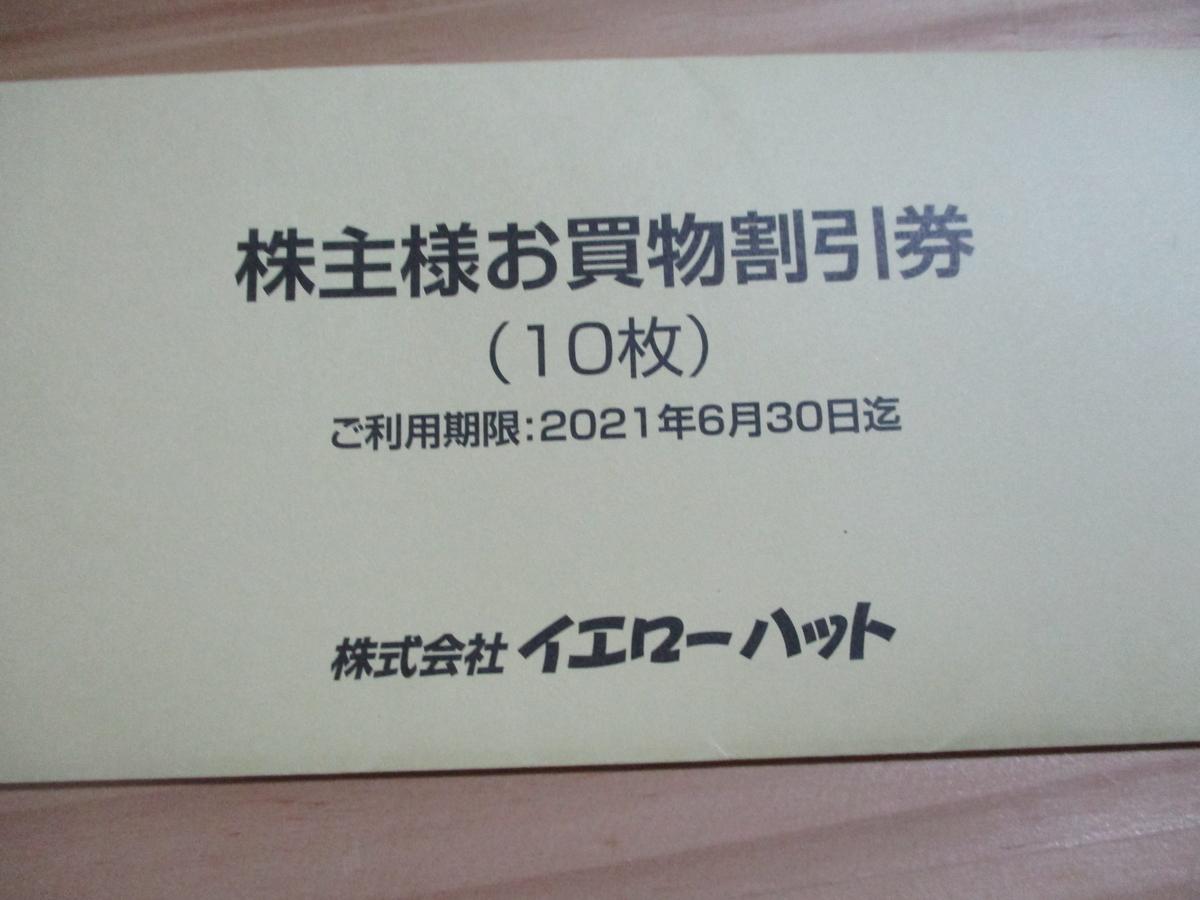 f:id:hanakabu:20200625164233j:plain