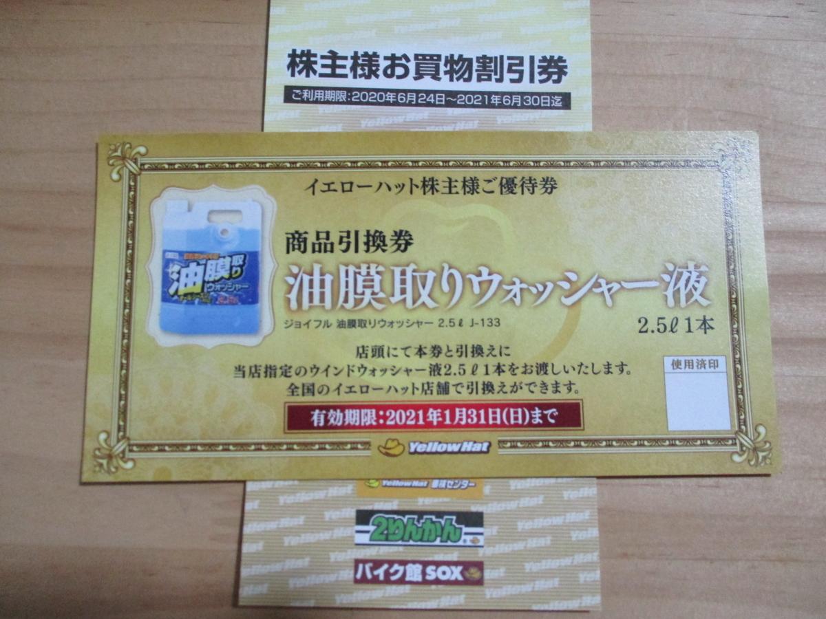 f:id:hanakabu:20200625164302j:plain
