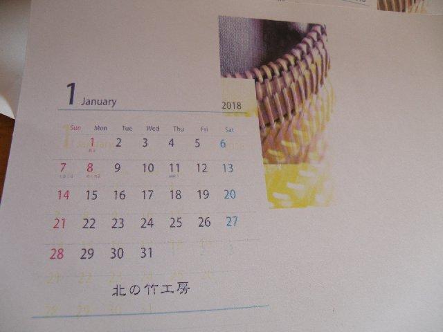 f:id:hanakago:20171221191446j:plain