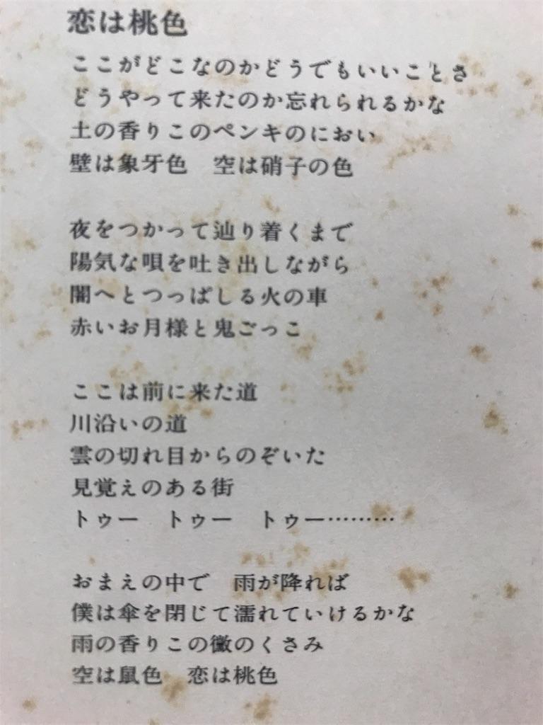 f:id:hanakichi116:20190711234558j:image