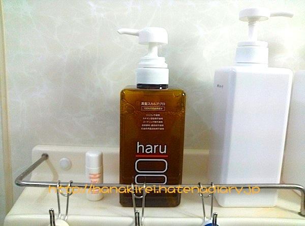 haru黒髪スカルプ・プロの評判を口コミ